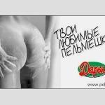 """Реклама пельменей """"Дарья"""""""